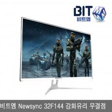 비트엠 Newsync 32F144 강화유리 무결점