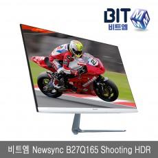 비트엠 Newsync B27Q165 Shooting HDR