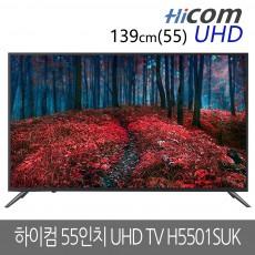 [하이컴] 55인치 UHD TV H5501SUK