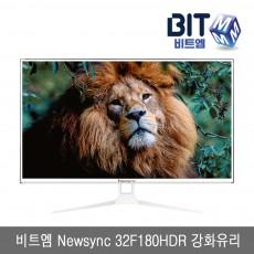 비트엠 Newsync 32F180HDR 강화유리