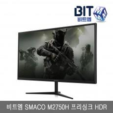 비트엠 SMACO M2750H 프리싱크 HDR