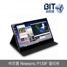 [포토상품평 3,000원] 비트엠 Newsync P133F 멀티뷰 휴대용 모니터 포터블 모니터