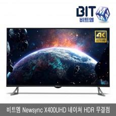 비트엠 Newsync X400UHD 네이쳐 HDR 무결점