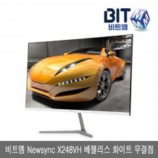 비트엠 Newsync X248VH 베젤리스 화이트무결점