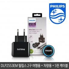 필립스 DLP2553EM 2구 여행용 + 차량용 + 5핀 케이블