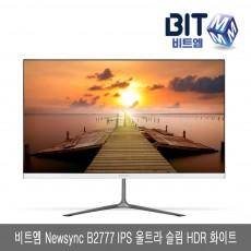(등외품) 비트엠 Newsync B2777 IPS 울트라 슬림 HDR 화이트