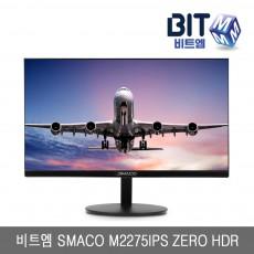 비트엠 SMACO M2275IPS ZERO HDR