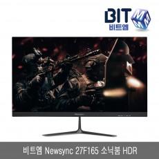 비트엠 Newsync 27F165 소닉붐 HDR