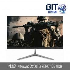 (등외품) 비트엠 Newsync X250FG ZERO 165 HDR