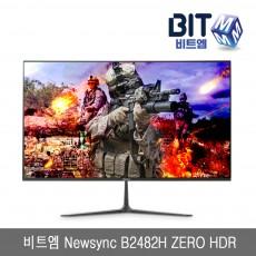 비트엠 Newsync B2482H ZERO HDR