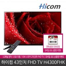 하이컴 H4300FHK 43인치 FHD TV LG패널 장착