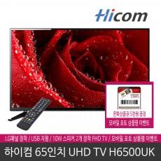 하이컴 H6500UK 65인치 UHD TV LG패널 장착 상품권증정