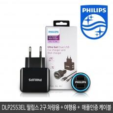 필립스 DLP2553EL 2구 여행용 차량용 애플인증 케이블