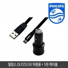 필립스 DLP2553V 차량용 + 5핀 케이블