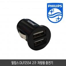 필립스 DLP2554 차량용 2구 USB  충전기