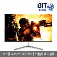 (등외품) 비트엠 Newsync B320Z165 울트라슬림 HDR 블랙