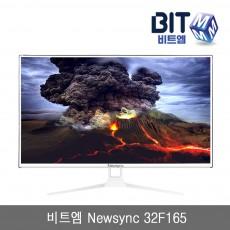 (등외품) 비트엠 Newsync 32F165
