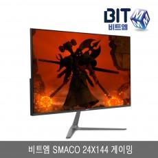 (등외품) 비트엠 SMACO 24X144 게이밍