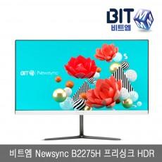 (등외품) 비트엠 Newsync B2275H 프리싱크 HDR