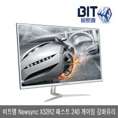 (등외품) 비트엠 Newsync X32R2 패스트 240 게이밍 강화유리