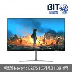 비트엠 Newsync B2275H 프리싱크 HDR 블랙