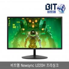 비트엠 Newsync U220H 프리싱크